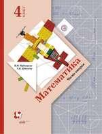 Рудницкая В.Н. Математика : учебник для 4 класса. Часть 2