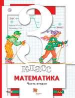 Минаева С.С., Рослова Л.О. Математика: учебник для 3 класса. Часть 2