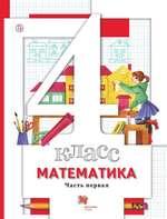 Минаева С.С., Рослова Л.О. Математика: учебник для 4 класса. Часть 1