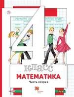 Минаева С.С., Рослова Л.О. Математика: учебник для 4 класса. Часть 2