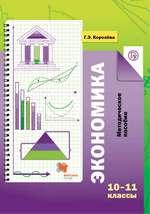 Королёва Г.Э. Экономика 10—11 классы : методическое пособие