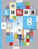 Кузнецова Н.Е., Титова И.М. Химия : учебник для 8 класса