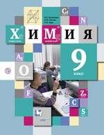 Кузнецова Н.Е., Титова И.М. Химия : учебник для 9 класса