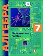 Буцко Е.В., Мерзляк А.Г. Алгебра 7 класс : методическое пособие к учебнику Мерзляка А.Г.