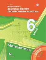 Буцко Е. В. Математика 6 класс : подготовка к Всероссийским проверочным работам к УМК Мерзляка А.Г.