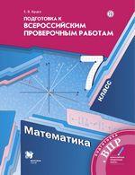 Буцко Е. В. Математика 7 класс : подготовка к Всероссийским проверочным работам