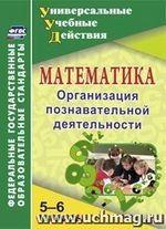 Киселёва Г. М. Математика 5-6 классы: Организация познавательной деятельности