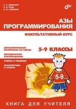 Дуванов А. А., Рудь А. В. Азы программирования 5-9 классы. Факультативный курс. Книга для учителя