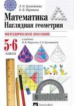 Ерганжиева Л. Н. Методическое пособие к учебнику И. Ф. Шарыгина Наглядная геометрия 5 - 6 классы