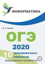 Минак А.Г. ОГЭ 2020 по информатике. 10 тренировочных вариантов повышенной сложности