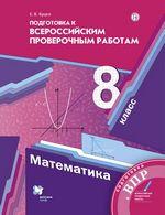 Буцко Е. В. Математика 8 класс : подготовка к Всероссийским проверочным работам