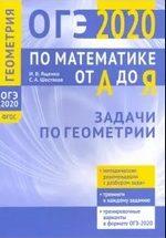 Шестаков С. А., Ященко И.В. ОГЭ-2020. Математика от А до Я. Задачи по геометрии