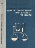 Хомченко Г. П. и др. Демонстрационный эксперимент по химии. Пособие для учителей ОНЛАЙН