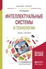 Станкевич Л.Л. Интеллектуальные системы и технологии : учебник и практикум дли бакалавриата и магистратуры