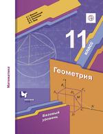 Мерзляк А.Г. Геометрия: учебник для 11 класса (базовый уровень ) фгос ОНЛАЙН
