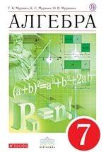 Муравин Г.К., Муравина О.В. Алгебра: учебник для 7 класса (2019)