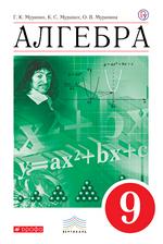 Муравин Г.К., Муравина О.В. Алгебра: учебник для 9 класса (2019)