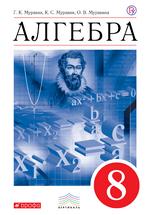 Муравин Г.К., Муравина О.В. Алгебра: учебник для 8 класса (2019)