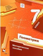 Методическое пособие по геометрии для 7 класса к учебнику Мерзляка А.Г. читать онлайн