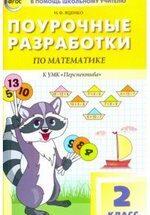 Яценко И.Ф. Поурочные разработки по математике для 2 класса к УМК Дорофеева Г.В.: книга для учителя