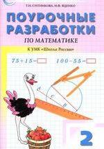 Ситникова Т.Н., Яценко И.Ф. Поурочные разработки по математике для 2 класса к УМК Моро М.И. ФГОС